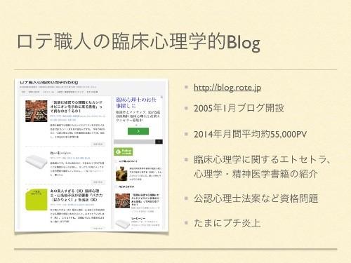 メンタルケア事業者交流会スライド04