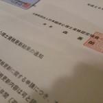 森元首相から手紙が来た