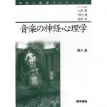 緑川晶著『音楽の神経心理学 (神経心理学コレクション)』