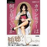 【ジャケ買い】信田さよ子著『カウンセラーは何を見ているか』【しそうになった】