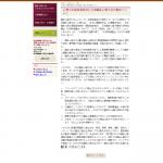 奈良県臨床心理士会のウェブサイトに掲載された「緊急・国家資格化に向けて鳥取県から」を読んでみた その3
