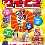 朝日新聞出版の週刊『なぞとき』が結構良い