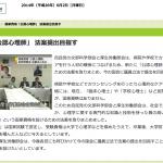 NHKニュースで「公認心理師」取り上げられる。あと「応援ブログ」について