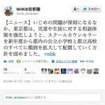 東京都がスクールカウンセラーを全都立小中学校・高校に配置の方向