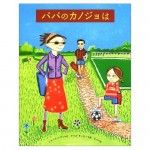 【絵本】ジャニス・レヴィ著 MON訳 クリス・モンロー絵『パパのカノジョは』
