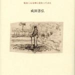 【気になる近刊】成田善弘著『精神療法家の本棚 私はこんな本に交わってきた』