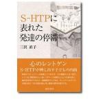 三沢直子著『S-HTPに表れた発達の停滞』のタイトルと帯が大変気になったので立ち読みしてみたら案の定アレだった件