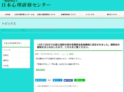 日本心理研修センター 公認心理師現認者講習