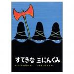 【絵本】トミー=アンゲラー著・いまえよしとも訳『すてきな三にんぐみ』