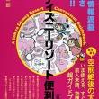 東京ディズニーリゾート便利帖第3版