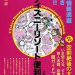 次女と2人でTDLに行くことになったのでちょこっと調べてたら『東京ディズニーリゾート便利帖』の改訂版が出ていた