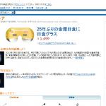 2012年5月21日日本各地で金環日食が観測できますよ