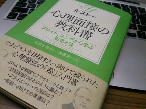 心理面接の教科書