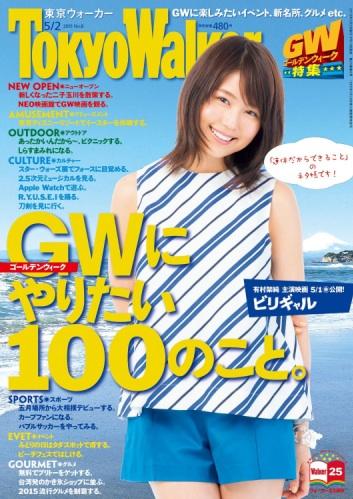TokyoWalker 2015 GW