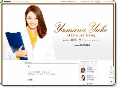 山名裕子オフィシャルブログ