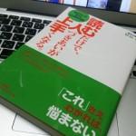【ご恵贈】杉山崇 著『読むだけで、人づきあいが上手くなる。』【感謝!】