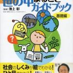 池上彰監修『10才までに知っておきたい 世の中まるごとガイドブック基礎編 (きっずジャポニカ・セレクション)』がなかなか良い