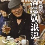 BS-TBS『吉田類の酒場放浪記』がゆるくて良い