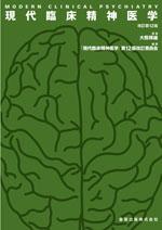 現代臨床精神医学第12版 表紙