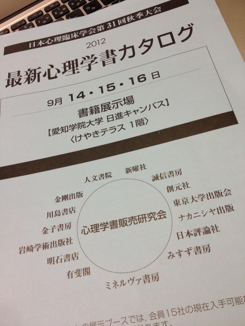 2012 最新心理学書カタログ
