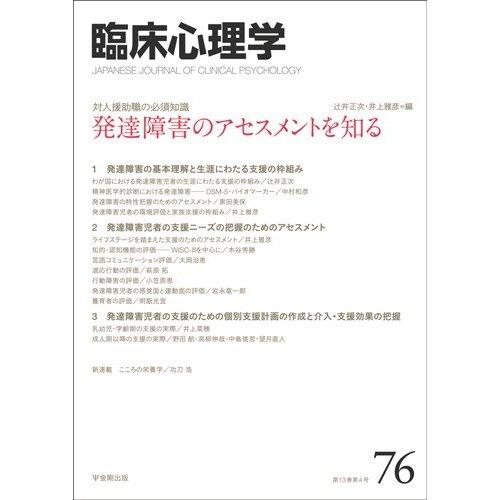 臨床心理学第13巻第4号表紙