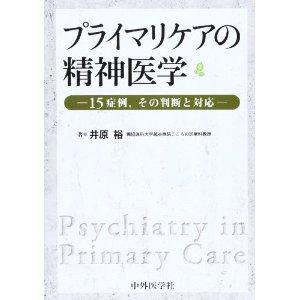 プライマリケアの精神医学表紙画像