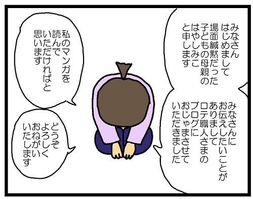 1.ごあいさつ_はやし