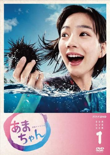 あまちゃん DVD-BOX Vol.1