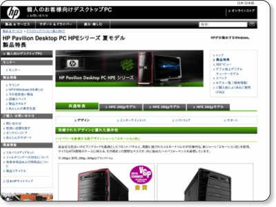 HPE-280jpサイト