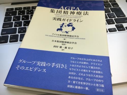 AGPA集団精神療法実践ガイドライン