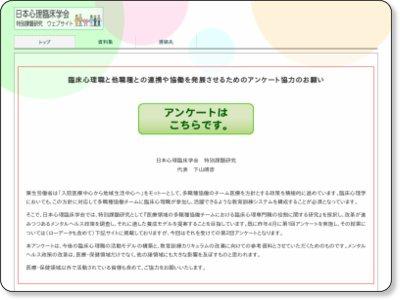 日本心理臨床学会特別課題研究ウェブサイト