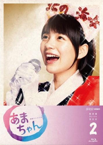 あまちゃん 完全版 Blu-ray BOX 2