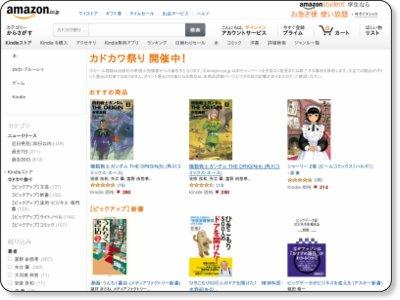 Amazon Kindle カドカワ祭り