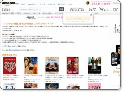 Amazon.co.jp:「バレンタイン映画、誰でも1本レンタル無料」キャンペーン