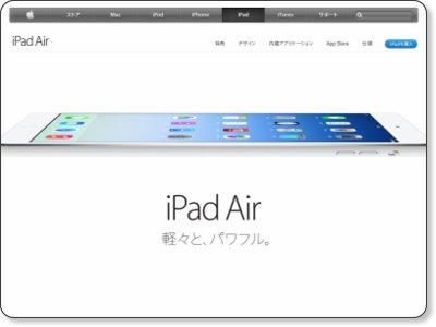 apple iPad Airページ
