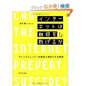 インターネットは自殺を防げるか?表紙