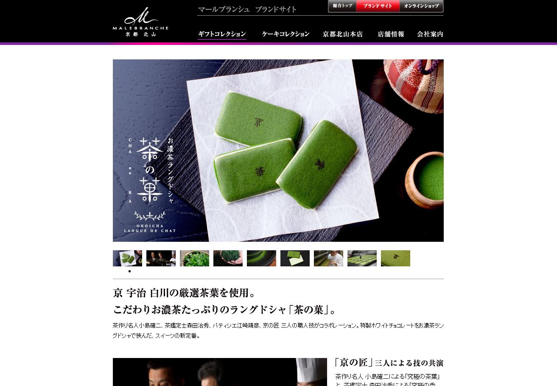 茶の華サイト