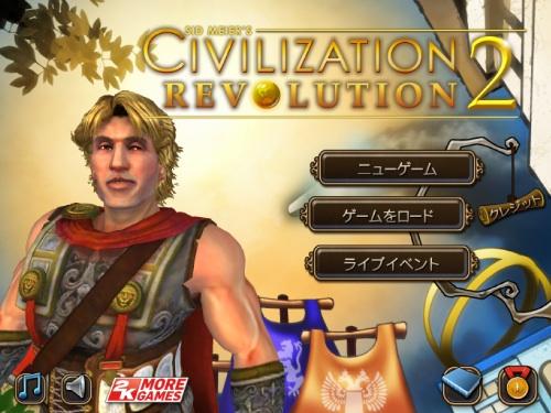 Civilization Revolution 2 オープニング