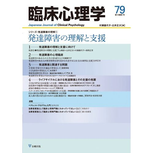 臨床心理学第14巻第1号