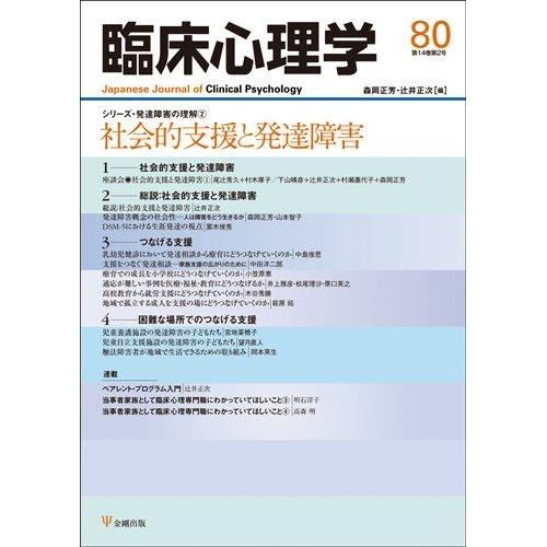 臨床心理学 第14巻第2号