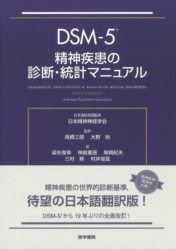 DSM-5 精神疾患の診断・統計マニュアル