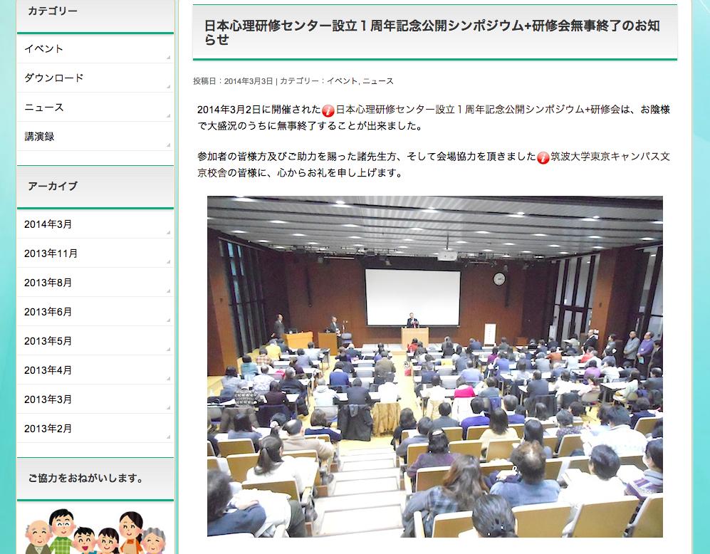 日本心理研修センター設立1周年記念公開シンポジウム