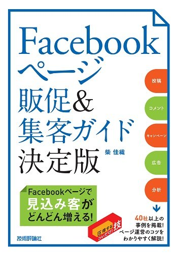 Facebookページ 販促&集客ガイド