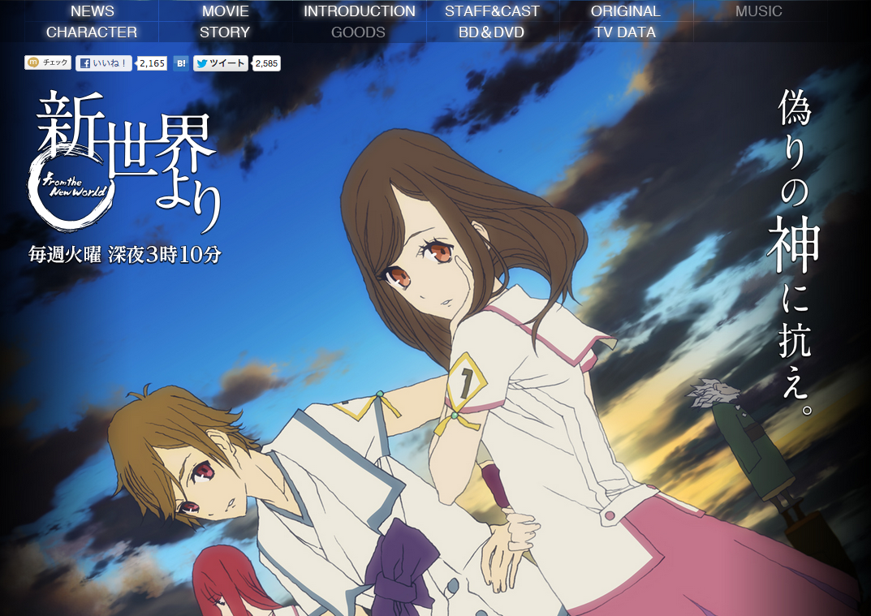 テレビアニメ『新世界より』公式サイト