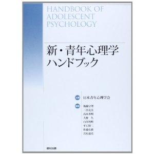 新・青年心理学ハンドブック