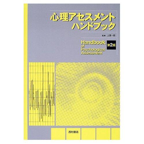 心理アセスメントハンドブック