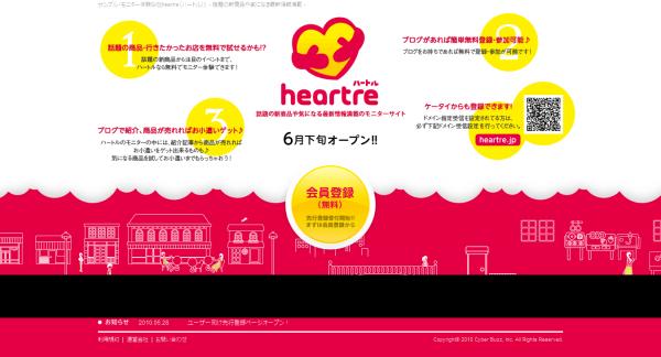 heartre(ハートル)