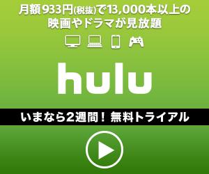 Huluバナー