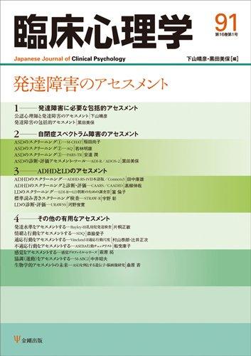 臨床心理学 第16巻第1号