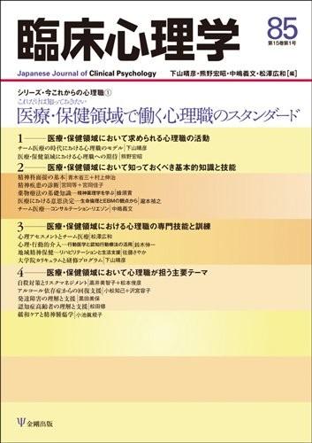 臨床心理学 第15巻1号